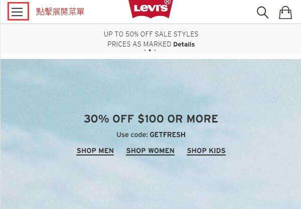 levis首頁