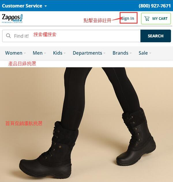 zappos首頁