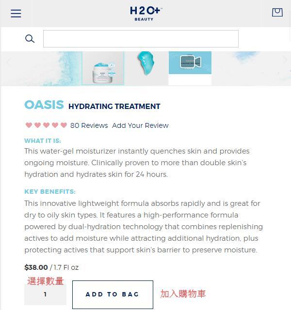 H2O商品頁