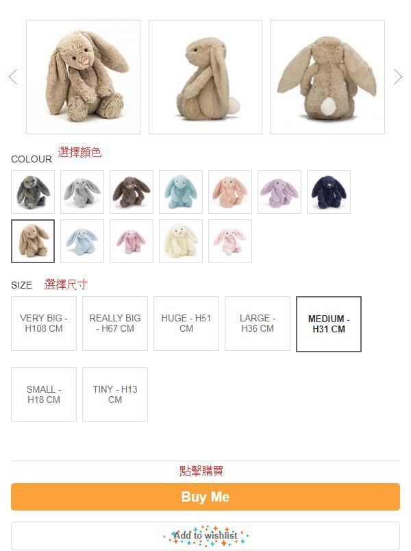 jellycat商品頁
