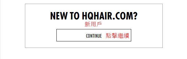 hqhair新用戶